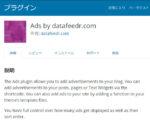 WordPress広告ローテーション